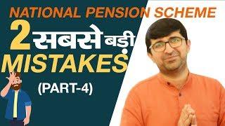 NPS - National Pension Scheme India | 2 सबसे बड़ी Mistakes | Tax & Retirement Planning (Part 4/4)