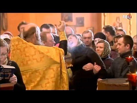 """Отчитка бесноватых в Орловщине. Постскриптум, """"ТВЦ"""" (01.02.2014)"""