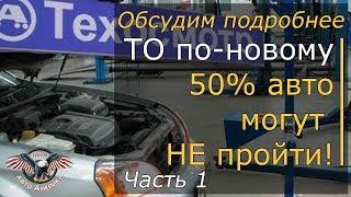 Половина авто в Украине могут не пройти ТО по новым требованиям. Часть 1.