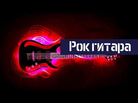 Классические рок-партии