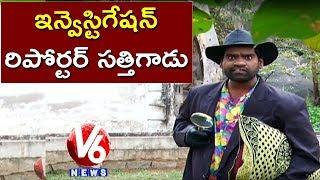 Bithiri Sathi Investigation On Chigurupati Jayaram Case | Teenmaar News | V6 News