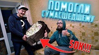 Потратили 50.000 Рублей На Помощь Сумасшедшему