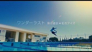 降谷建志/「ワンダーラスト」ミュージック・ビデオ映画『虹色デイズ』Ver.forYouTube