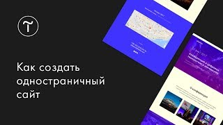 Как создать одностраничный сайт на платформе Tilda Publishing
