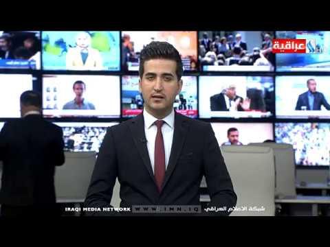 شاهد بالفيديو.. نشرة أخبار الساعة 12 بتوقيت بغداد من قناة العراقية الأخبارية IMN ليوم  18-06-2019