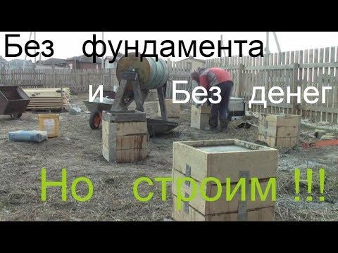 Как построить дом без фундамента!И без денег./Часть 1