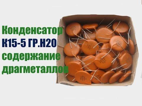 Конденсатор К15-5 ГР.Н20 содержание драгметаллов