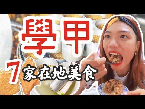 【台南學甲】 7家必吃在地美食!虱目魚的故鄉「學甲」|小象出走中#21
