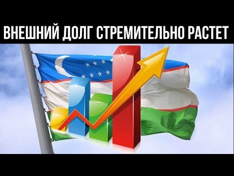 Какой внешний долг будет критичным для Узбекистана?