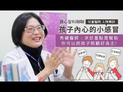 人物專訪 - 兒童心智科 林秀縵醫師 - 孩子的內心也會感冒喔!