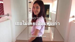 ❤️ เธอไม่เคยเป็นแฟนเก่า - Dr.Fuu 🎧 Cover By อาลาแต ^^ ❤️