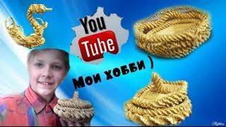 Моё хобби # Mr Dim4ik )