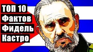 Топ 10 Фактов Фидель Кастро