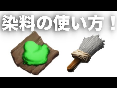 Ark 染料の使い方ark Survival Evolevedペイントブラシ 4d Video