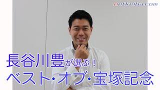 競馬宝塚記念2015長谷川豊が選ぶ!『ベスト・オブ・宝塚記念』-netkeiba.com