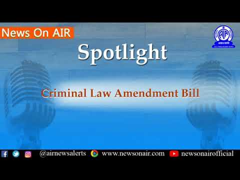 Spotlight/ News Analysis (07-08-2018): Discussion on Criminal Law Amendment Bill