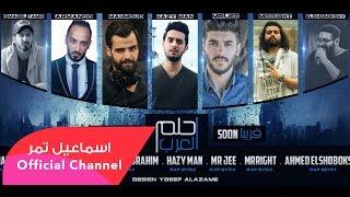 || حلم العرب || البصمة العربية - اسماعيل تمر - احمد الشبكشي - أرماندو || Official Music Video تحميل MP3