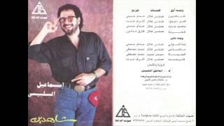 Ismail El Belbesy - Enma Oly / اسماعيل البلبيسى - انما قولى تحميل MP3