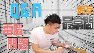 網友最常遇到的電腦問題!Q&A! | 小羊菌電腦教室 |