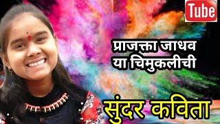 marathi kavita on nature - Free video search site - Findclip Net