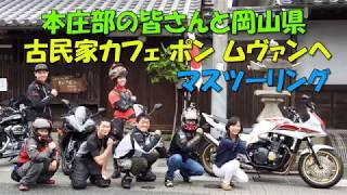 岡山県矢掛町にある古民家カフェポンムヴァンに行って来た