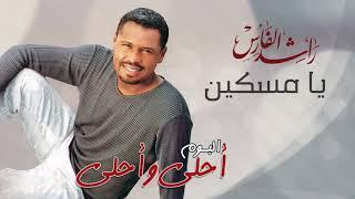 تحميل اغاني راشد الفارس - يا مسكين | ألبوم أحلى و أحلى | Rashed Al Fares- Ya Meskeen |Album Ahla Wa Ahla MP3