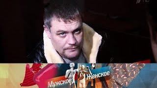 Убийца педофила. Мужское / Женское. Выпуск от 07.02.2020