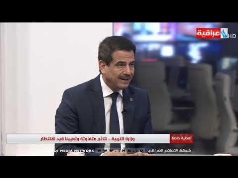 شاهد بالفيديو.. تغطية خاصة مع أحمد الشريفي - وزارة التربية.. نتائج متفاوتة وتعيينات قيد الانتظار