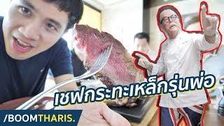 กินอาหารเชฟกระทะเหล็กอังกฤษ! อร่อยเบอร์ไหน? | Blunos