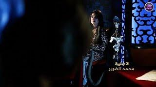محمد الضرير - الاصلية (فيديو كليب)|2019