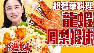 【Chien-Chien is eating】Using lobster to make shrimp with pineapple