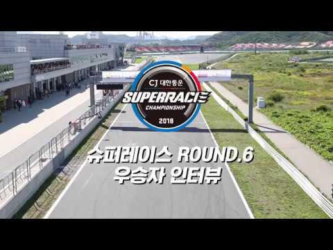 SUPERRACE Round. 6 Winners words