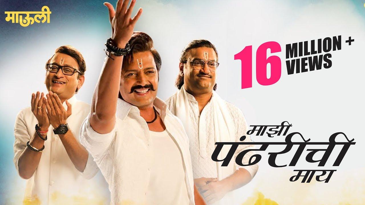Majhi Pandharichi Maay - FULL SONG | Mauli | Riteish Deshmukh | Saiyami Kher | Ajay-Atul | 14 Dec - Ajay Gogavale Lyrics In Marahti