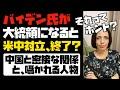 【ホント?】自国優先主義とは?バイデン政権になっても、中国への強硬姿勢は継続!
