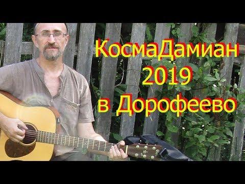 КосмаДамиан