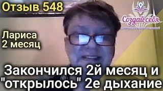 """Закончился 2й месяц и """"открылось"""" 2е дыхание. 2 месяц. Лариса Украина. ( Отзыв 548 )"""