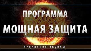 Новейшая Программа Защиты [Школа Космомагов]