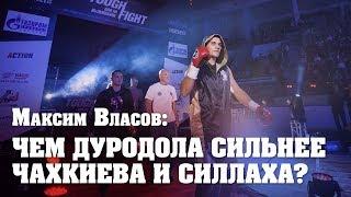 Максим Власов: Кудряшов «выпахал», а я на диване что ли лежал?