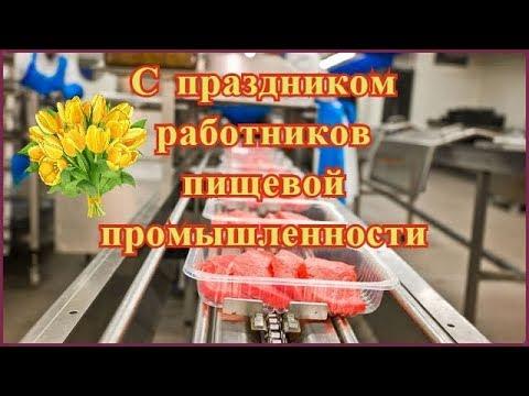 Поздравление в день работников пищевой промышленности