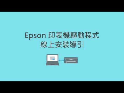 Epson 印表機驅動程式線上安裝導引