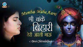 MUMBAI MAHA AARTI - श्री बांके बिहारी तेरी आरती गाऊं || Banke Bihari Ji Ki Aarti #DeviChitralekh