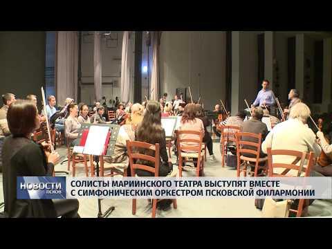 13.12.2018 / Солисты Мариинского театра выступят с симфоническим оркестром Пскова