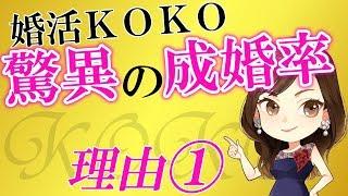 婚活KOKO 成婚率45%の理由【サポート10】①~②の内容【結婚相談所】 - YouTube