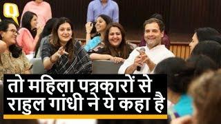 Rahul Gandhi ने महिला पत्रकारों से 'Off The Record' क्या बातचीत की | Quint Hindi