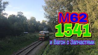Тепловоз М62-1541 и вагон с запчастями из ЛИГОВО в ЛЭМЗ.и обратно.