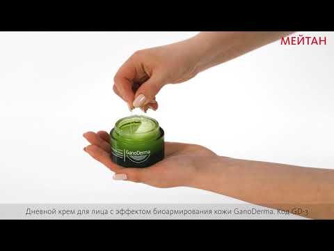 Дневной крем для лица с эффектом биоармирования кожи GanoDerma MeiTan