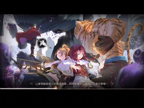 Sdorica (萬象物語)【PART 17】挑戰任務