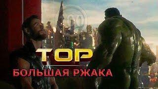 Тор 3 Рагнарёк - Обзор за 100 секунд