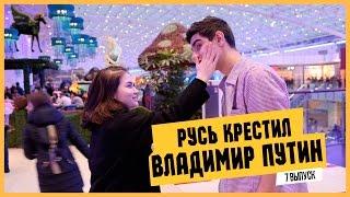 ЕБЭ: ПУТИН крестил РУСЬ!!!