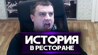 """ИСТОРИЯ """"ОДНАЖДЫ В РЕСТОРАНЕ"""""""
